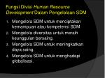 fungsi divisi human resource development dalam pengelolaan sdm