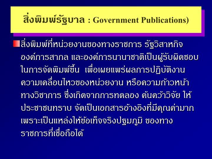 สิ่งพิมพ์รัฐบาล
