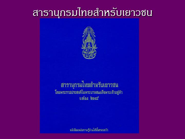 สารานุกรมไทยสำหรับเยาวชน