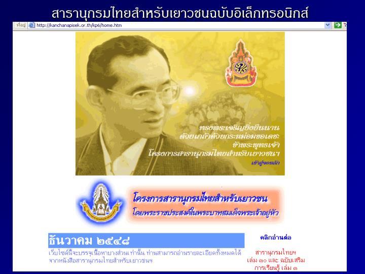 สารานุกรมไทยสำหรับเยาวชนฉบับอิเล็กทรอนิกส์