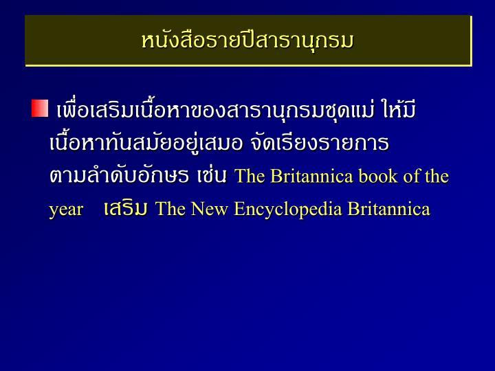 หนังสือรายปีสารานุกรม