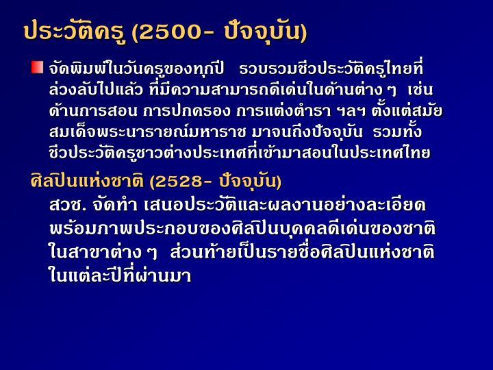 ประวัติครู (2500- ปัจจุบัน)