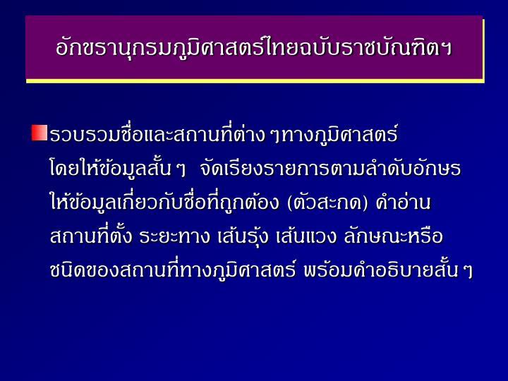 อักขรานุกรมภูมิศาสตร์ไทยฉบับราชบัณฑิตฯ