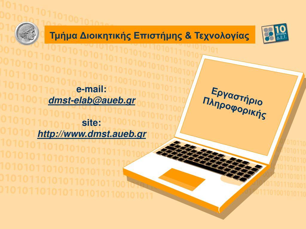 e mail dmst elab@aueb gr site http www dmst aueb gr l.