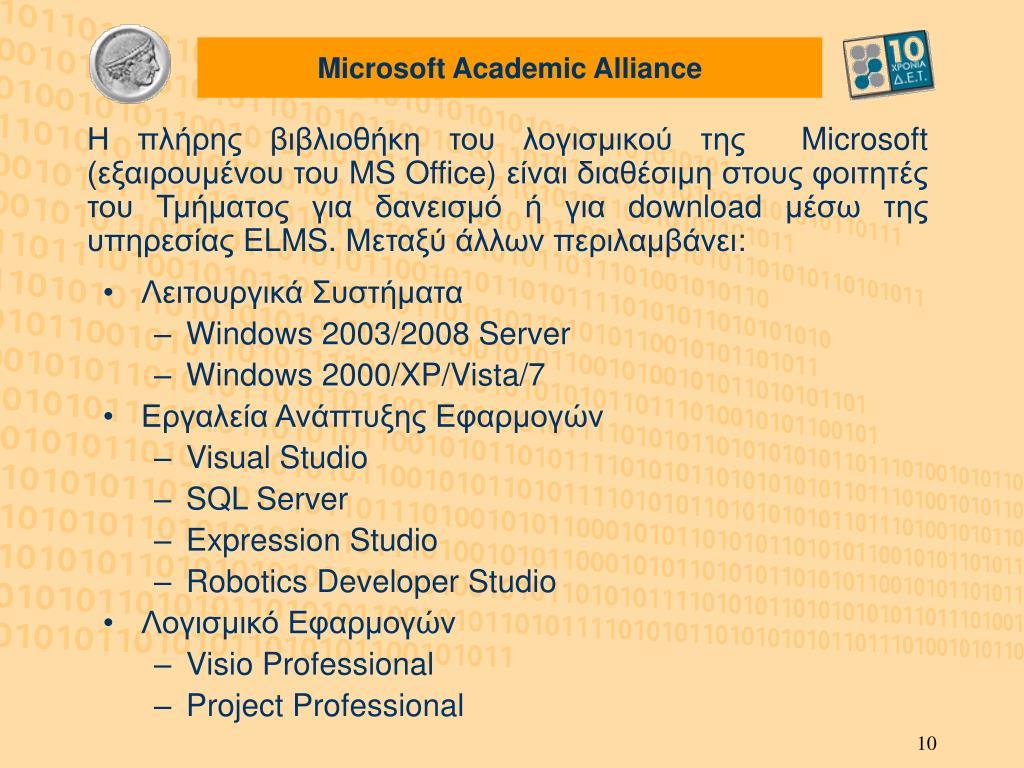 Microsoft Academic Alliance