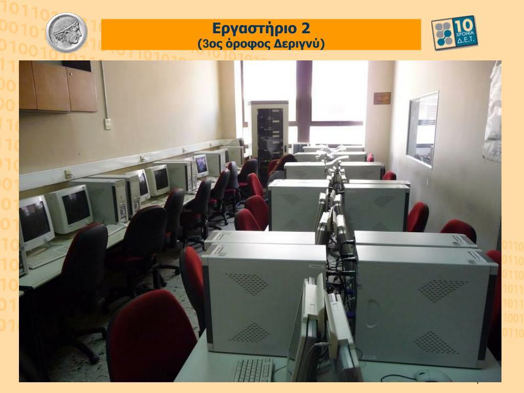 Εργαστήριο 2