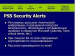pss security alerts