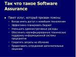 software assurance57