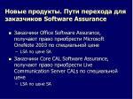 software assurance69