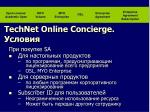technet online concierge