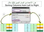 2 sorting columns from left to right
