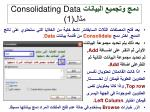 consolidating data 1