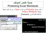 protecting excel workbook