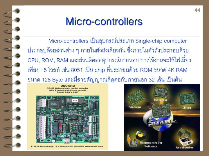Micro-controllers