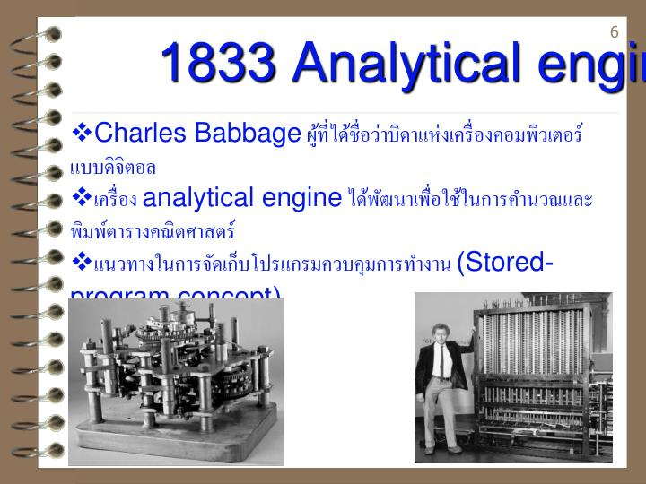 1833 Analytical engine :