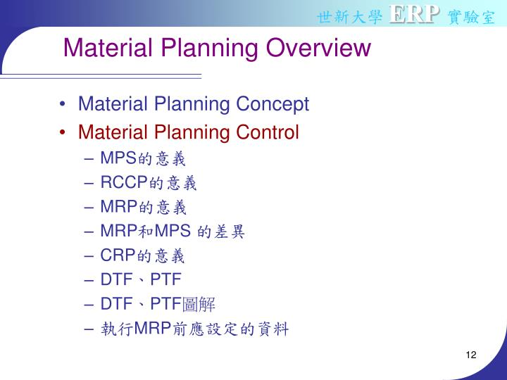 Material Planning Overview