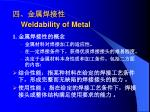 weldability of metal