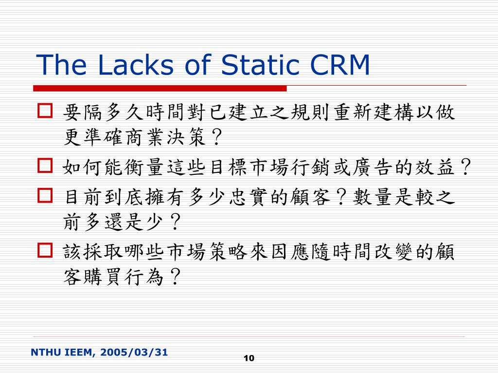 The Lacks of Static CRM