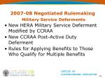 2007 08 negotiated rulemaking military service deferments