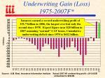 underwriting gain loss 1975 2007f