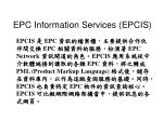 epc information services epcis
