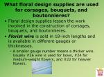 what floral design supplies are used for corsages bouquets and boutonnieres