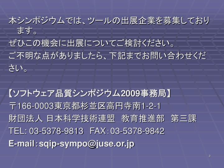 本シンポジウムでは、ツールの出展企業を募集しております。