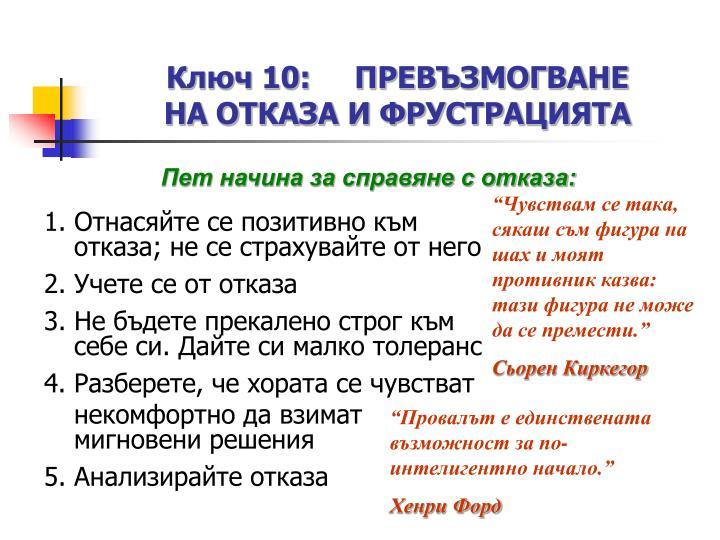 Ключ 10:     ПРЕВЪЗМОГВАНЕ