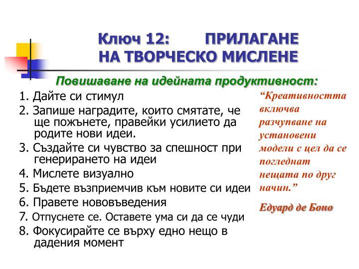 Ключ 12:        ПРИЛАГАНЕ