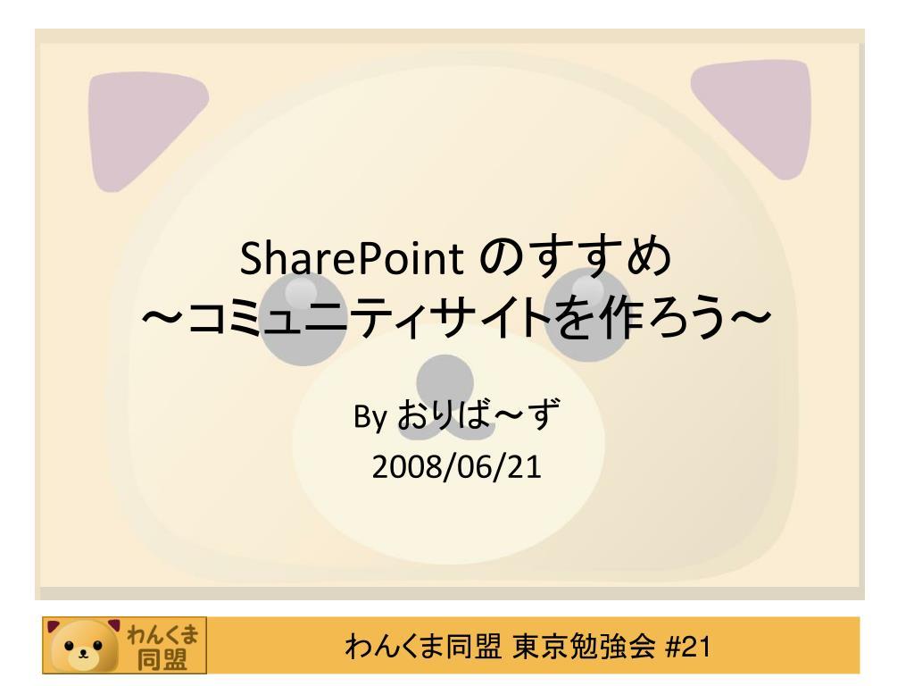 sharepoint l.