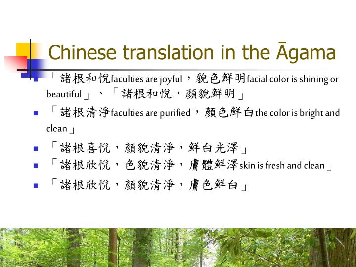 Chinese translation in the Āgama
