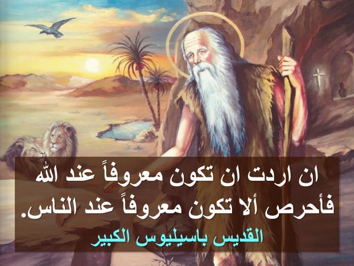 ان اردت ان تكون معروفاً عند الله فأحرص ألا تكون معروفاً عند الناس.
