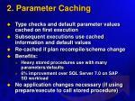2 parameter caching