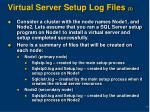virtual server setup log files 3