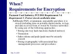 when requirements for encryption5