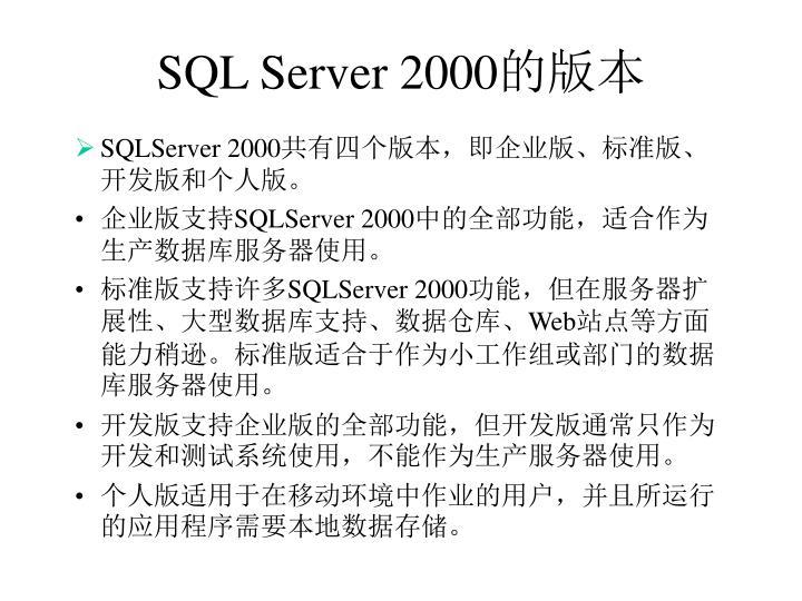 Sql server 20002