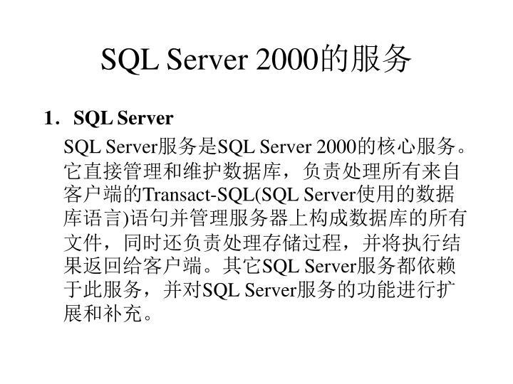 Sql server 20003