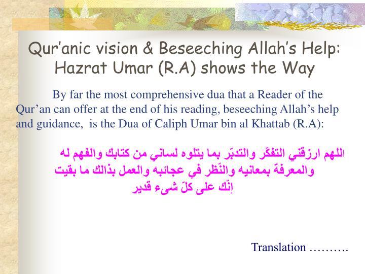 Qur'anic vision & Beseeching Allah's Help: