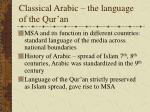 classical arabic the language of the qur an