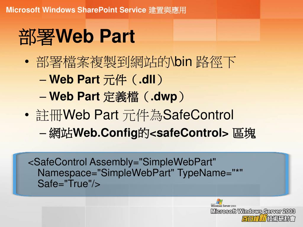 "<SafeControl Assembly=""SimpleWebPart"" Namespace=""SimpleWebPart"" TypeName=""*"" Safe=""True""/>"