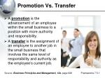 promotion vs transfer