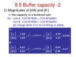9 5 buffer capacity 2