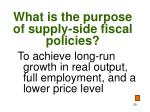 what is the purpose of supply side fiscal policies