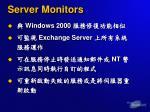 server monitors