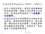 sophocles 496b c 406b c