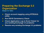 preparing the exchange 5 5 organization steps to take