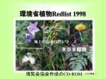 redlist 1998