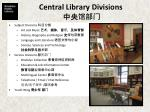 central library divisions