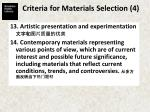 criteria for materials selection 4