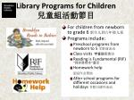 library programs for children